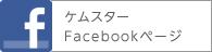 ケムスターFacebookページ